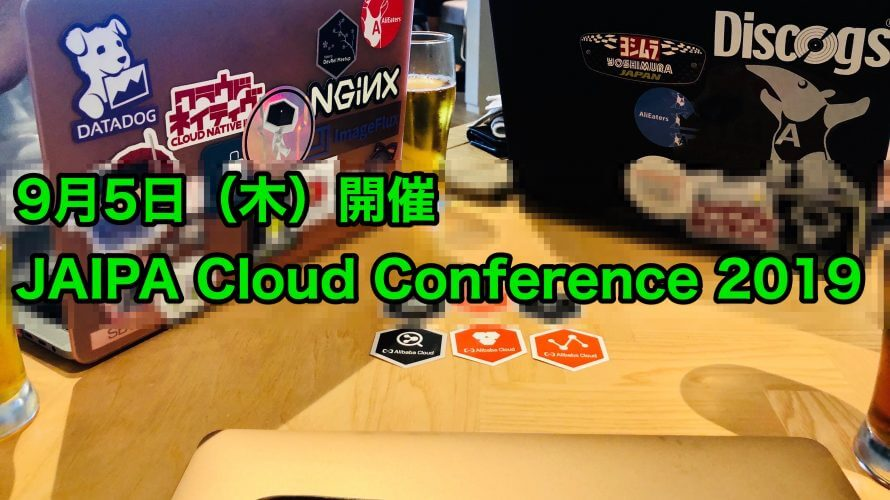JAIPA「Cloud Conference 2019」の告知