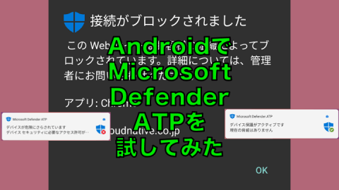 Android向けMicrosoft Defender ATPを試してみた